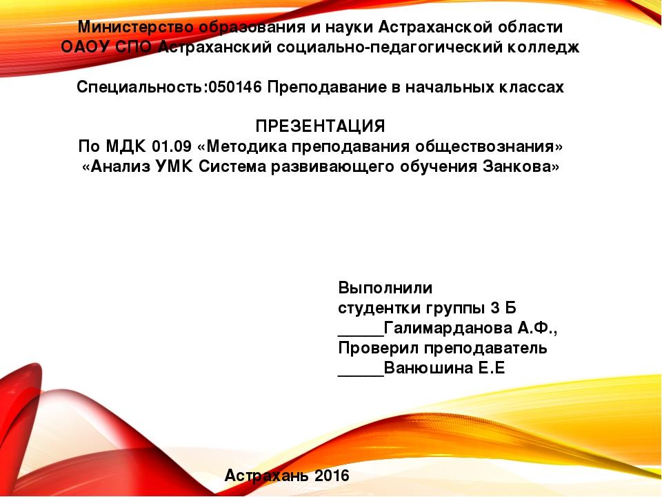 Министерство образования и науки Астраханской области ОАОУ СПО Астраханский...