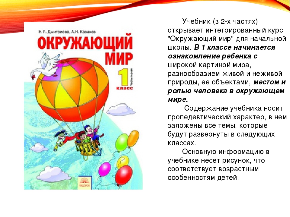 """Учебник (в 2-х частях) открывает интегрированный курс """"Окружающий мир"""" для на..."""