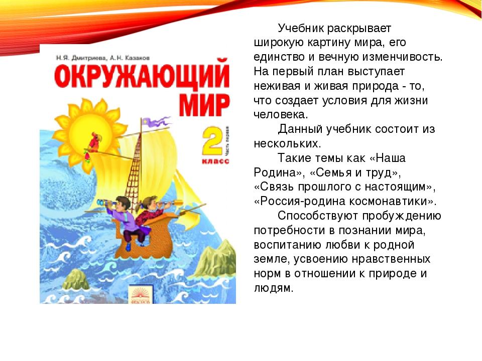 Учебник раскрывает широкую картину мира, его единство и вечную изменчивость....