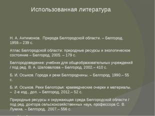 Использованная литература Н. А. Антимонов. Природа Белгородской области. – Бе