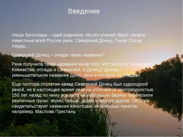 Введение Наше Белогорье – край родников. Из его ключей берут начало известные...