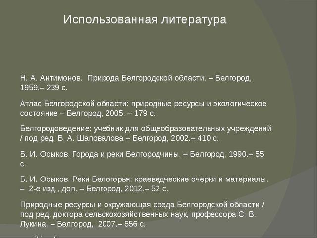 Использованная литература Н. А. Антимонов. Природа Белгородской области. – Бе...