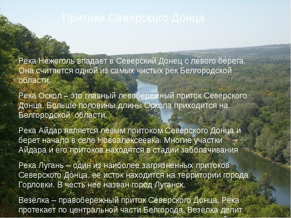 Притоки Северского Донца Река Нежеголь впадает в Северский Донец с левого бер...