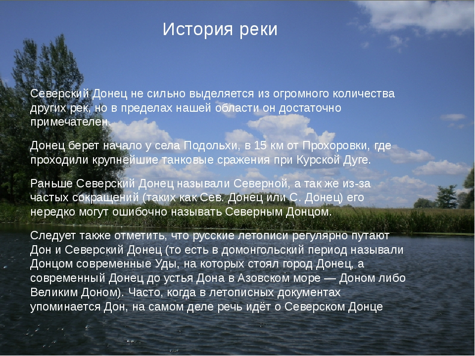 История реки Северский Донец не сильно выделяется из огромного количества др...