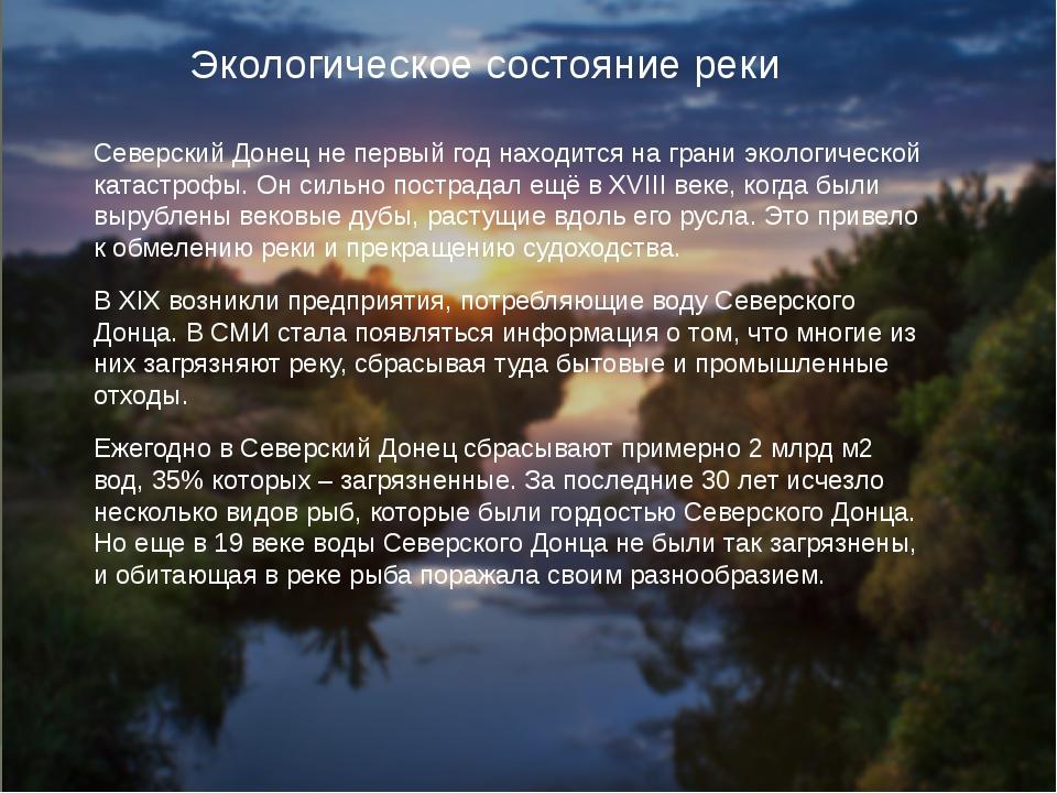 Экологическое состояние реки Северский Донец не первый год находится на грани...