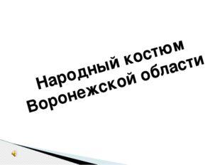 Народный костюм Воронежской области