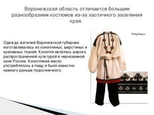 Воронежская область отличается большим разнообразием костюмов из-за хаотичног