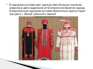 В народном костюме цвет одежды имел большое значение, символика цвета выражал