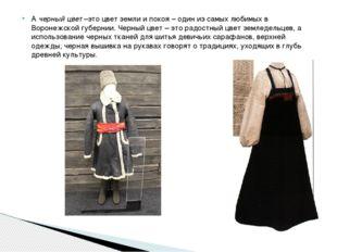 А черный цвет–это цвет земли и покоя – один из самых любимых в Воронежской г