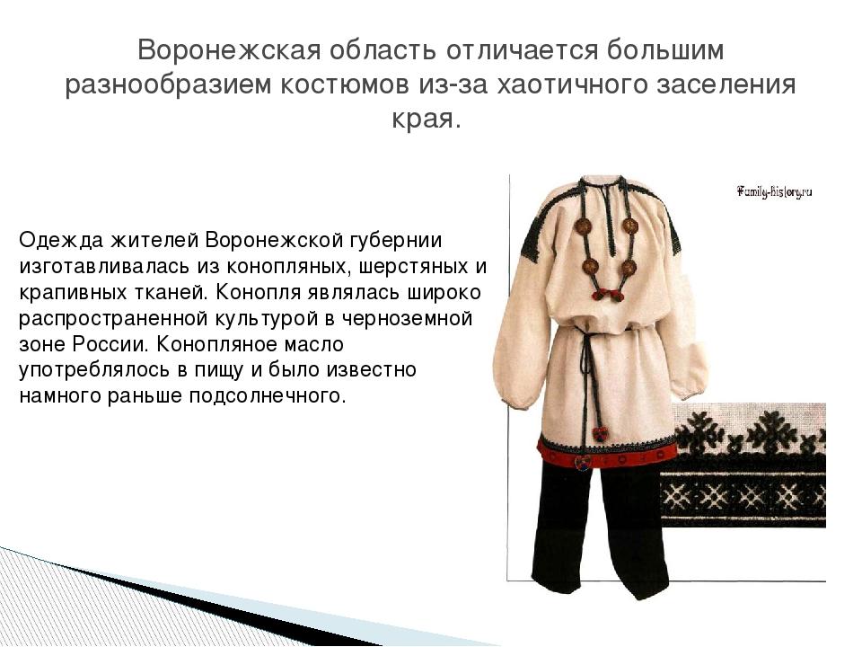 Воронежская область отличается большим разнообразием костюмов из-за хаотичног...