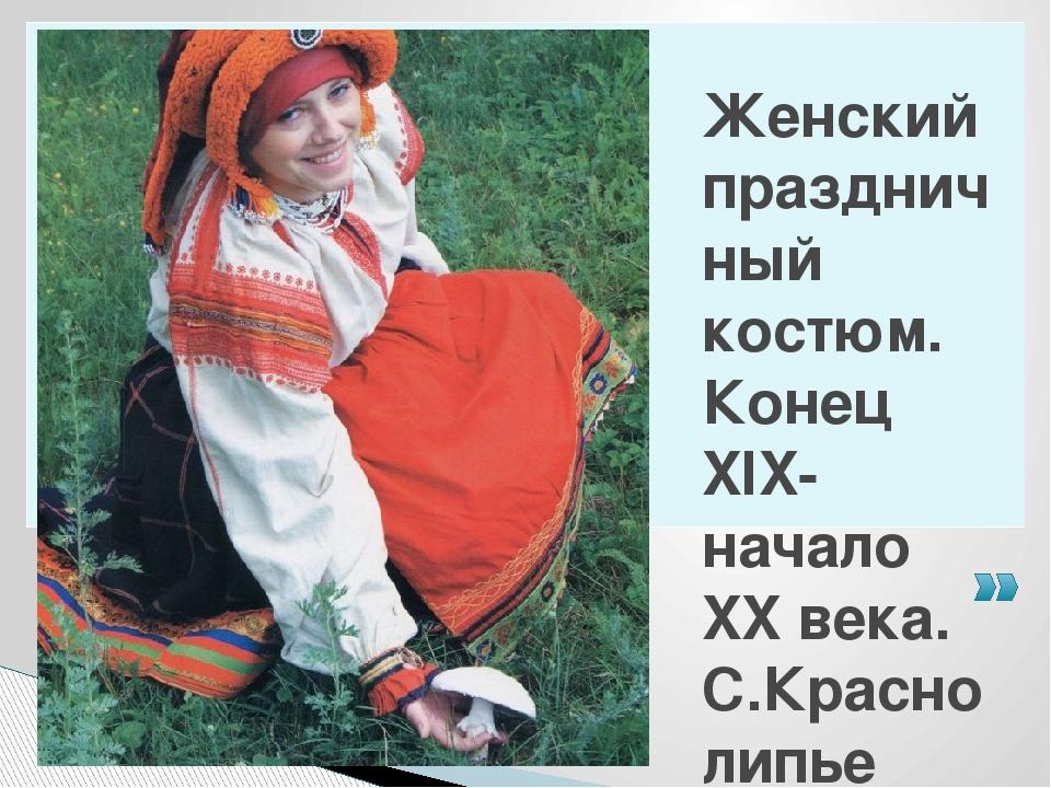 Женский праздничный костюм. Конец XIX- начало XX века. С.Краснолипье Коротояк...