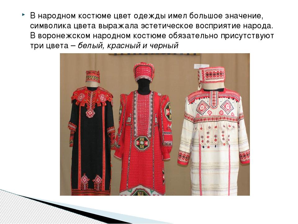 В народном костюме цвет одежды имел большое значение, символика цвета выражал...