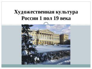 Художественная культура России 1 пол 19 века