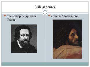 5.Живопись Александр Андреевич Иванов «Иоанн Креститель»