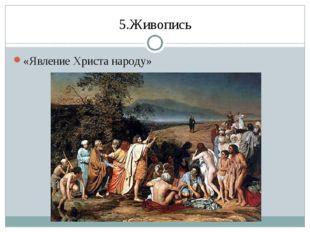 5.Живопись «Явление Христа народу»