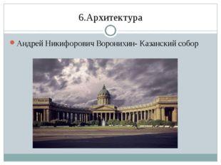 6.Архитектура Андрей Никифорович Воронихин- Казанский собор