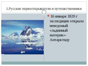 1.Русские первооткрыватели и путешественники 16 января 1820 г экспедиция откр