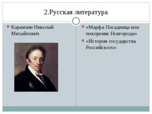2.Русская литература Карамзин Николай Михайлович «Марфа Посадница или покорен