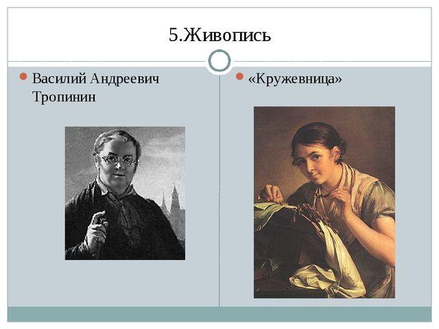 5.Живопись Василий Андреевич Тропинин «Кружевница»