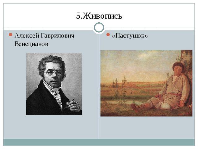 5.Живопись Алексей Гаврилович Венецианов «Пастушок»