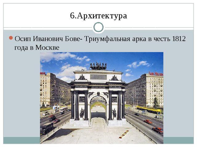 6.Архитектура Осип Иванович Бове- Триумфальная арка в честь 1812 года в Москве