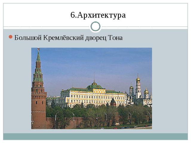 6.Архитектура Большой Кремлёвский дворец Тона
