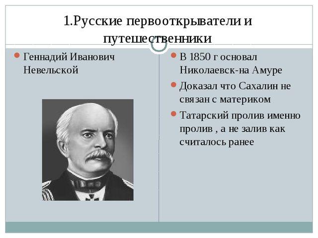 1.Русские первооткрыватели и путешественники Геннадий Иванович Невельской В 1...