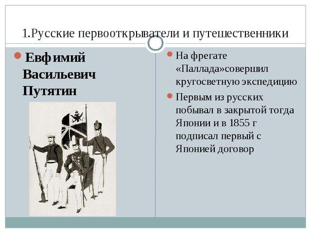 1.Русские первооткрыватели и путешественники Евфимий Васильевич Путятин На фр...