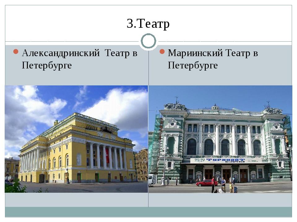 3.Театр Александринский Театр в Петербурге Мариинский Театр в Петербурге