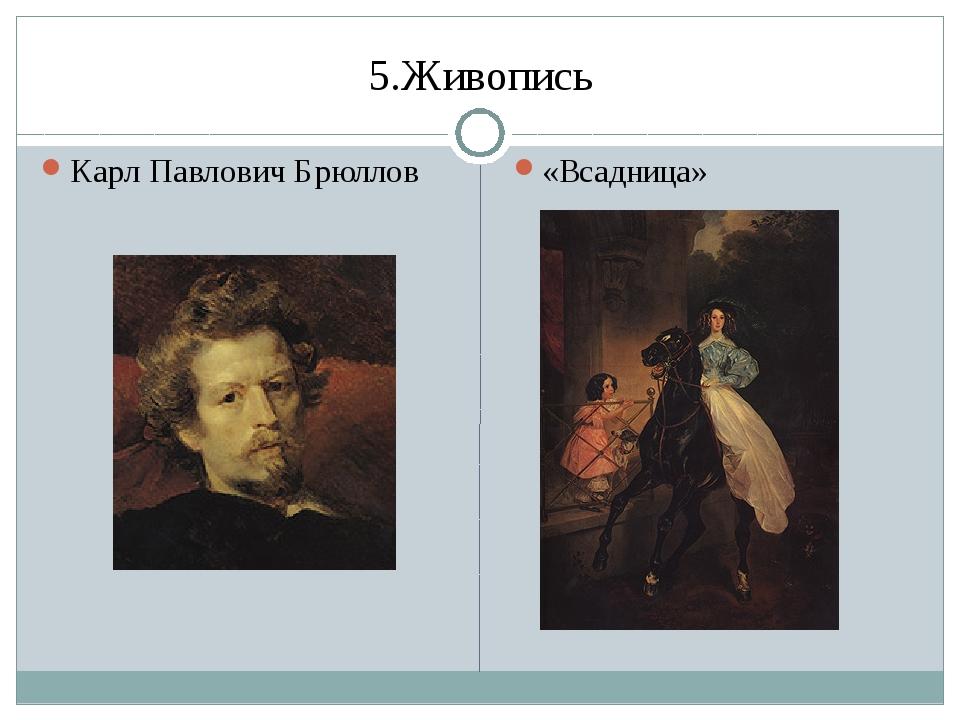 5.Живопись Карл Павлович Брюллов «Всадница»