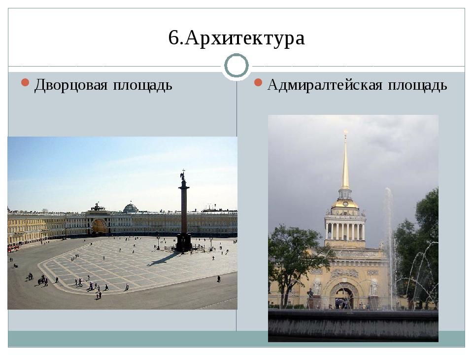 6.Архитектура Дворцовая площадь Адмиралтейская площадь