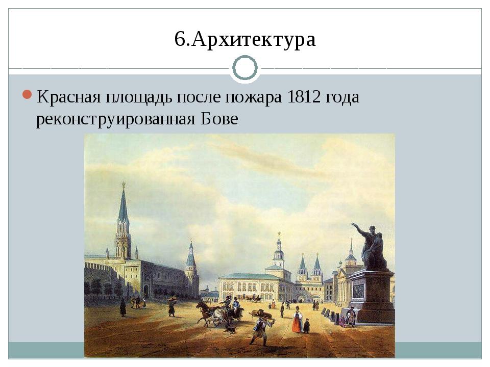 6.Архитектура Красная площадь после пожара 1812 года реконструированная Бове