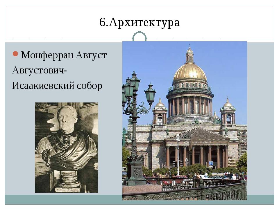 6.Архитектура Монферран Август Августович- Исаакиевский собор