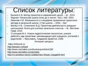 """Бычков А.В. Метод проектов в современной школе. – М., 2010. Журнал """"Начальная"""