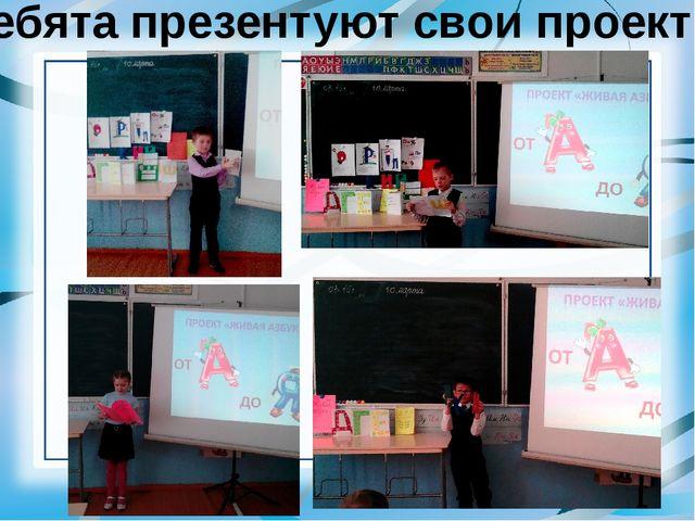 Ребята презентуют свои проекты