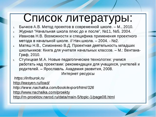 """Бычков А.В. Метод проектов в современной школе. – М., 2010. Журнал """"Начальная..."""