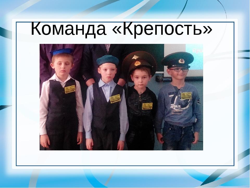 Команда «Крепость»