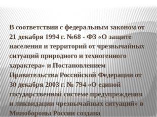 В соответствии с федеральным законом от 21 декабря 1994 г. №68 - ФЗ «О защите