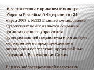 В соответствии с приказом Министра обороны Российской Федерации от 25 марта