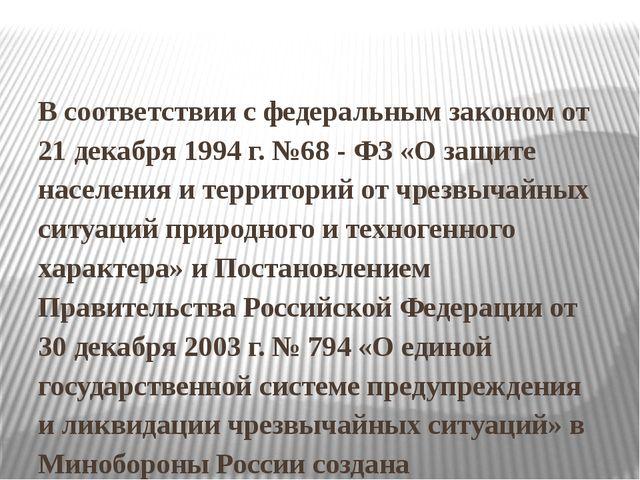 В соответствии с федеральным законом от 21 декабря 1994 г. №68 - ФЗ «О защите...