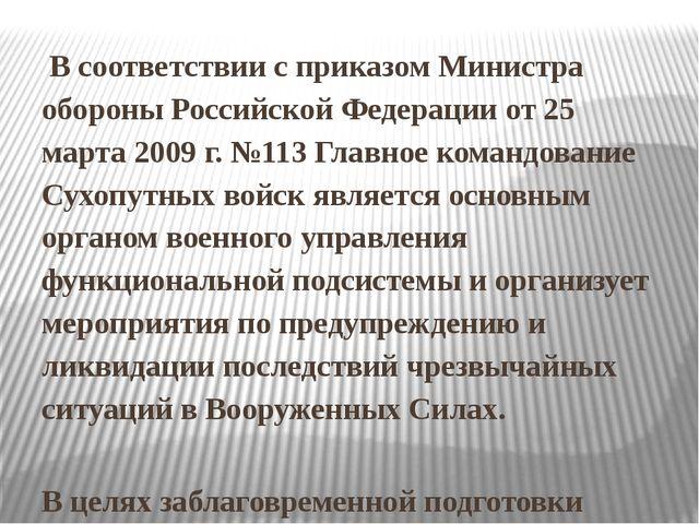 В соответствии с приказом Министра обороны Российской Федерации от 25 марта...