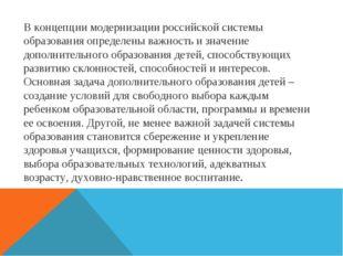 В концепции модернизации российской системы образования определены важность и