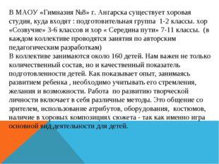 В МАОУ «Гимназия №8» г. Ангарска существует хоровая студия, куда входят : под