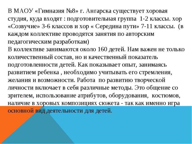 В МАОУ «Гимназия №8» г. Ангарска существует хоровая студия, куда входят : под...