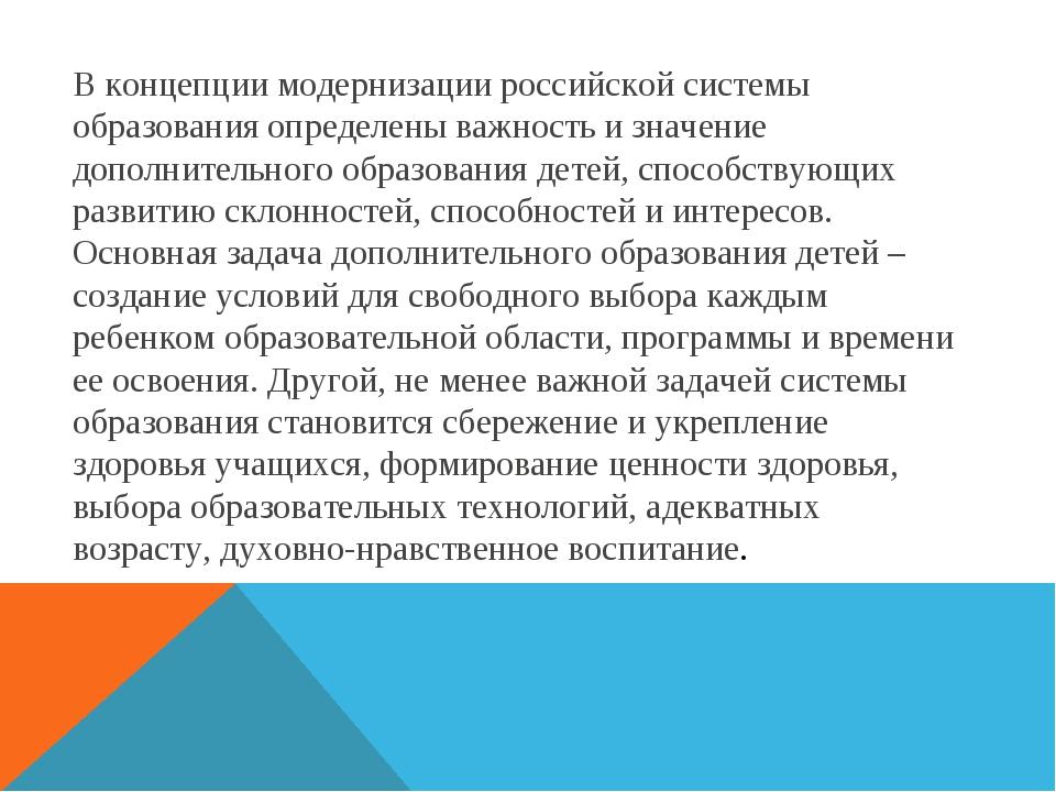 В концепции модернизации российской системы образования определены важность и...