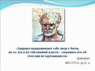 «Здоровье выпрашивают себе люди у богов, но то, что в их собственной власти –