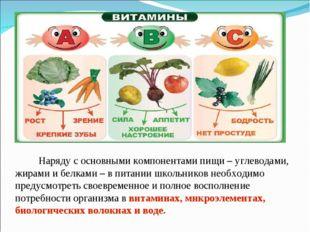 Наряду с основными компонентами пищи – углеводами, жирами и белками – в пита
