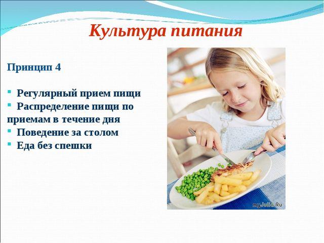 Культура питания Принцип 4 Регулярный прием пищи Распределение пищи по приема...