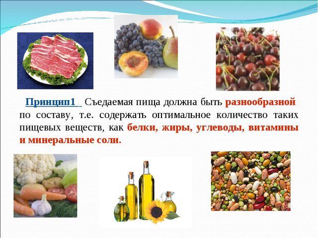 Принцип1 Съедаемая пища должна быть разнообразной по составу, т.е. содержать...