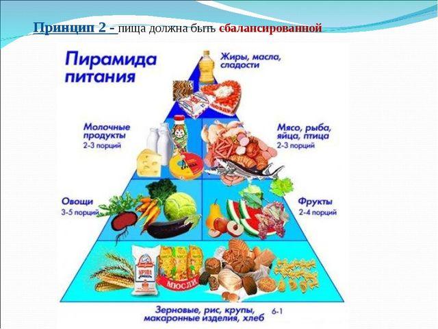 Принцип 2 - пища должна быть сбалансированной